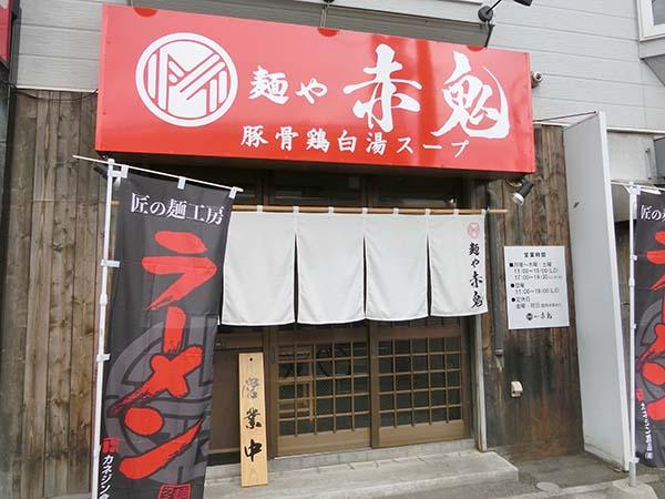 麺や赤鬼の入り口