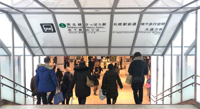 南北線さっぽろ駅、地下歩行空間大通方面への階段