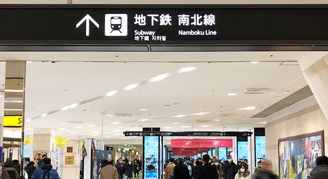 地下鉄南北線札幌駅方面へ直進します