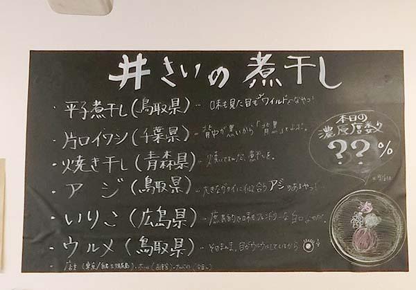 井さいの煮干しについて詳しく書かれた黒板