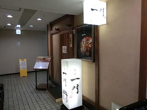 辛麺 一門の入り口