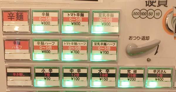 辛さを段階的に選べる食券販売機