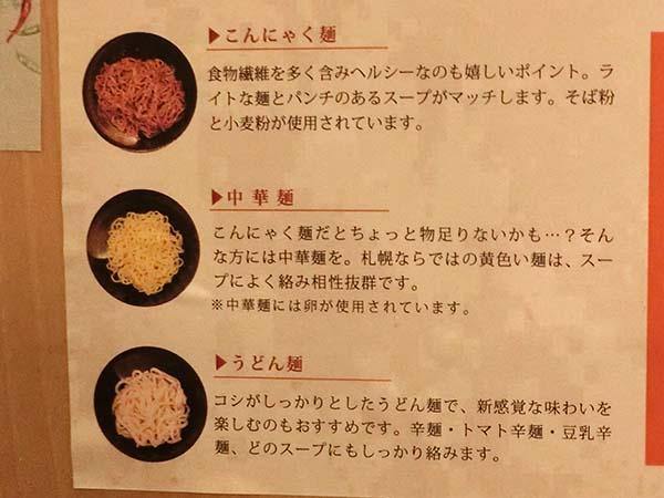 メニューには選べる3つの麺の詳細が