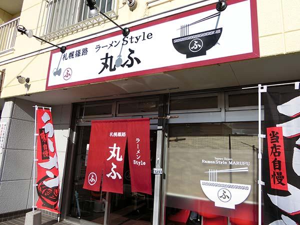 札幌篠路 ラーメンStyle 丸ふの外観