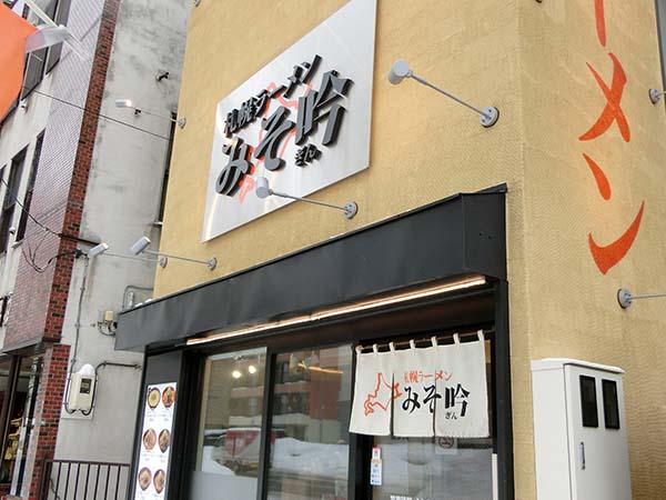 みそ吟 札幌本店の外観