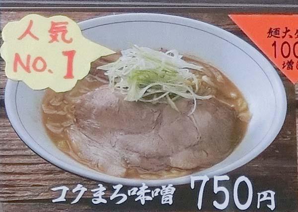 メニューに人気NO1と書かれたコクまろ味噌750円