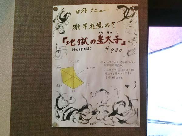 番外メニュー、激辛札幌みそ地獄の皇太子980円と書かれた店内ポスター