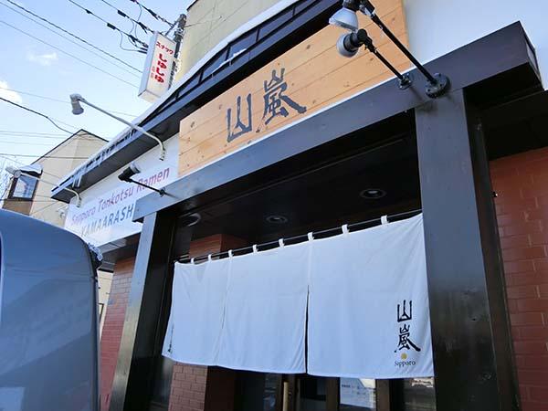 山嵐清田店の外観