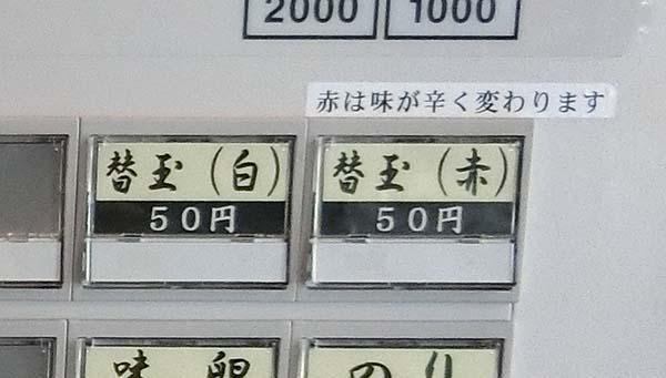 自動券売機の替玉のボタン