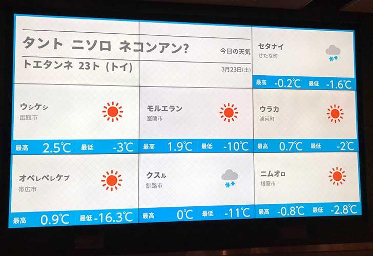 アイヌ語で日本語表示されている天気予報