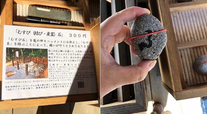 願い事を書いてモニュメントにお供えする石