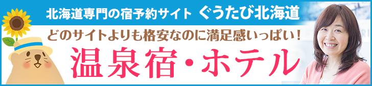 北海道専門の宿予約サイトぐうたび北海道