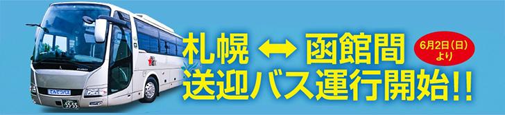 野口観光 札幌⇔函館間送迎バス運行開始!6月2日(日)より
