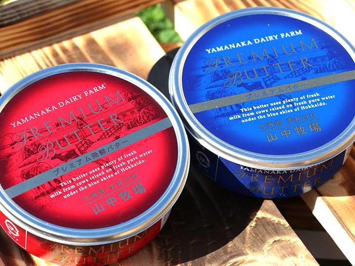 山中牧場プレミアムバターセット(3缶)