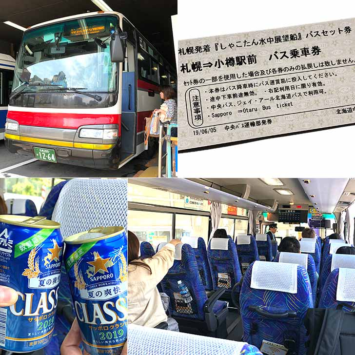 ビールをもって乗車☆まずは乾杯!運転しないってなんて自由なんでしょ♪/小樽駅では2/3くらいの人がおり、美国で降りたのはわたしたちだけ。きっと終点の神威岬まで行ったのでしょう。