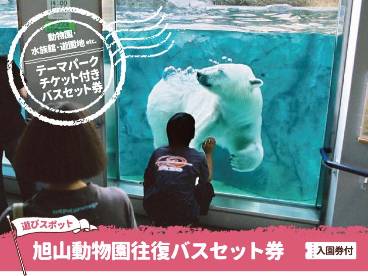 旭山動物園往復バスセット券