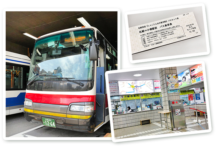 バスとバス乗車券、中央バスチケット売り場