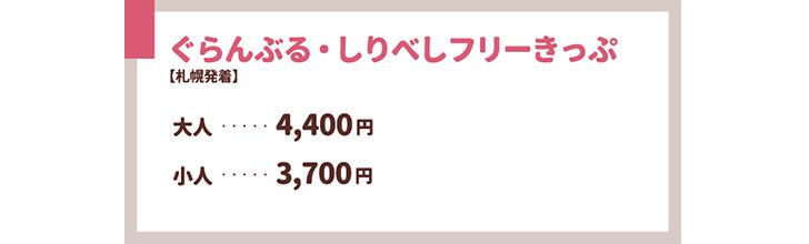ぐらんぶる・しりべしフリーきっぷ料金 札幌発着大人4400円、小人2200円