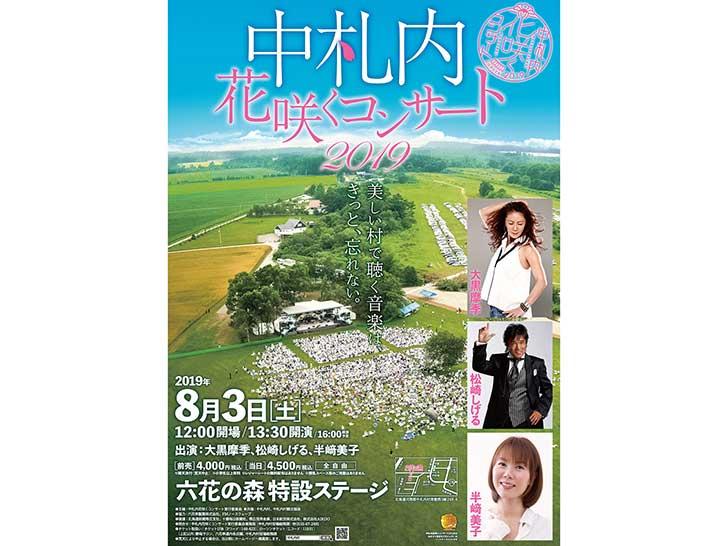 人気のイベント 中札内花咲くコンサート