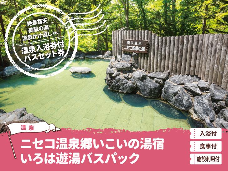 ニセコ温泉郷いこいの湯宿いろは遊湯バスパック