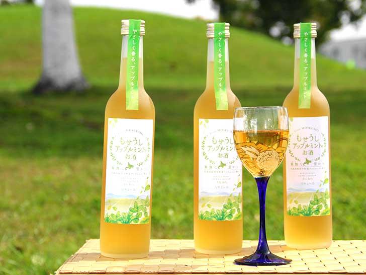返礼品3つ目は、もせうしアップルミントのお酒【葉舞な里から】