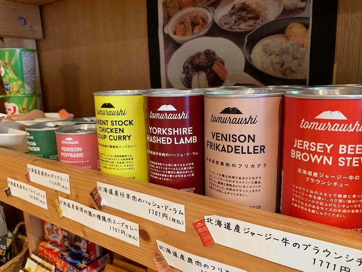 山の交流館とむらドリームヒル・トムラウシの缶詰の写真