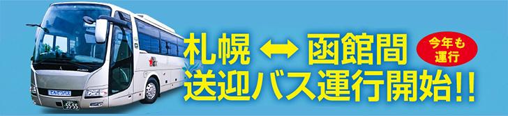 野口観光函館送迎バス