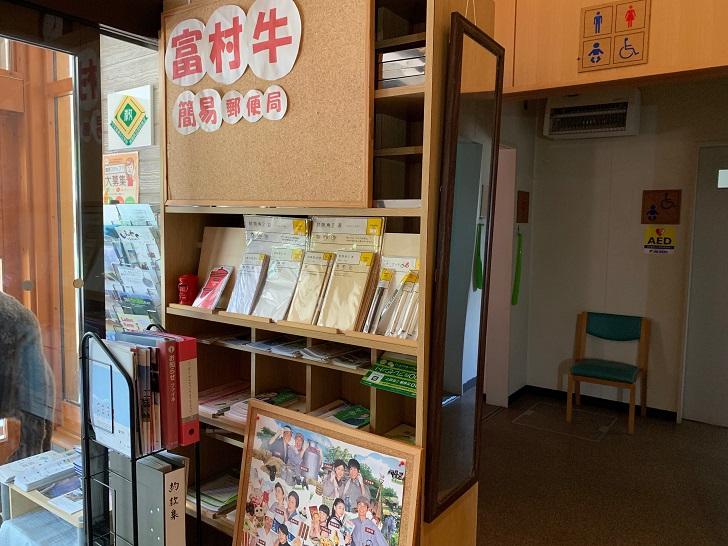富村牛簡易郵便局
