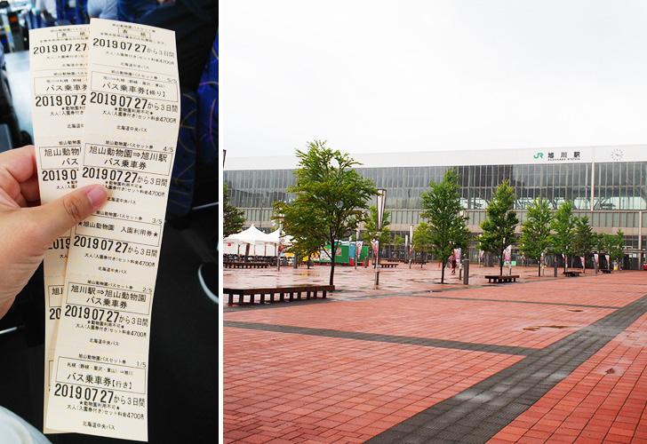 バスセット券と旭川駅
