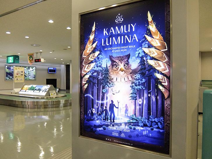 釧路空港の大きなポスター