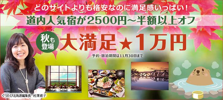 北海道専門の宿予約サイト「ぐうたび北海道」のお得な大満足1万円プラン早見表を見る
