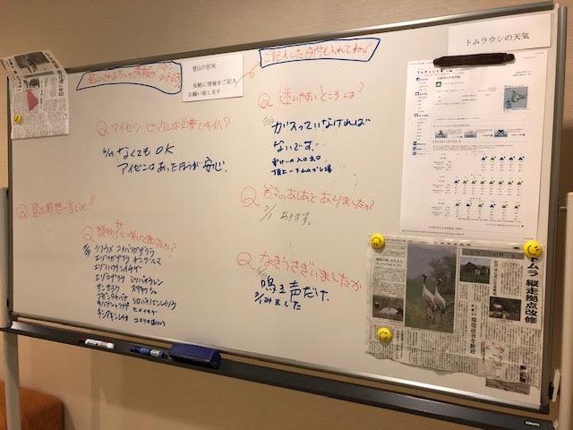 山の情報が書かれたホワイトボード