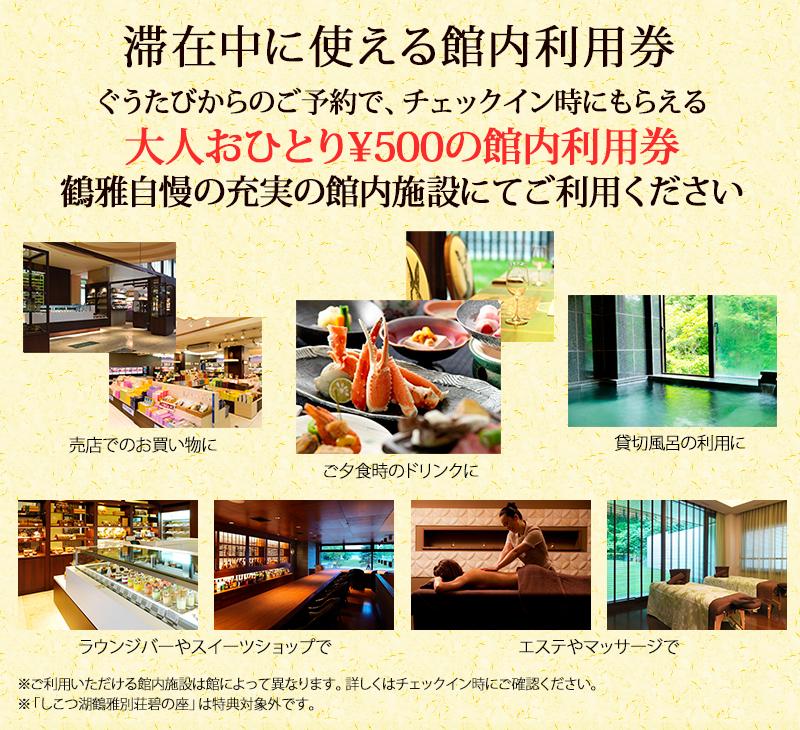 滞在中に使える大人おひとり500円分の館内利用券付!