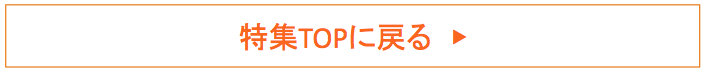 びらとり和牛特集TOPページに戻る