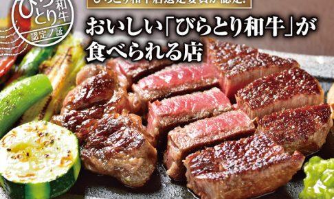 美味しいびらとり和牛を食べられる店