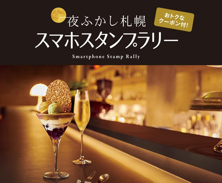 夜ふかし札幌キャンペーン、スマホスタンプラリータイトル画像