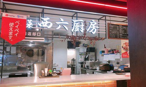 中国料理 川菜 西六厨房のカウンター