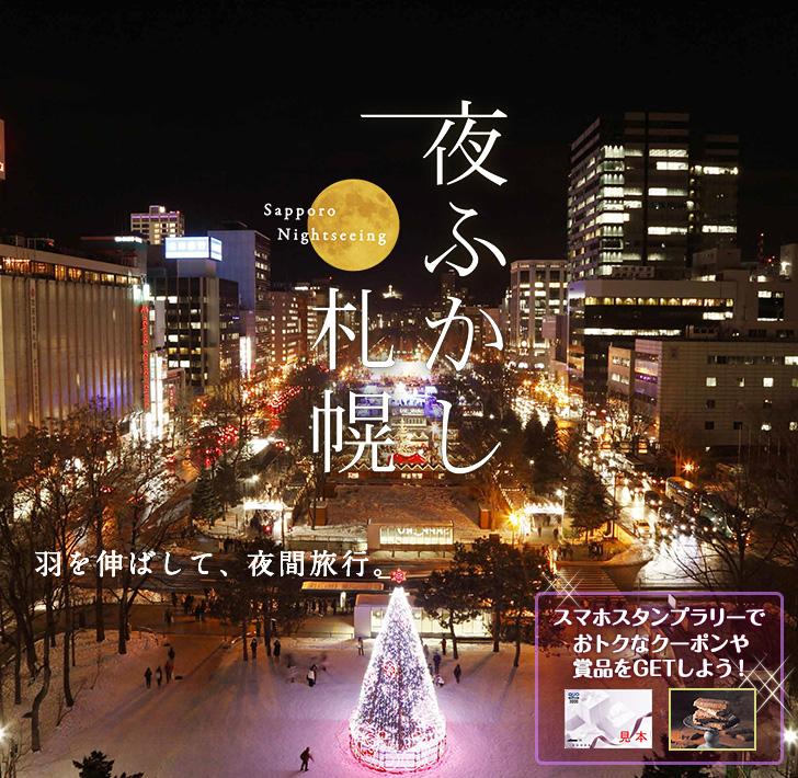 夜ふかし札幌のタイトル画像、テレビ塔から見た夜景