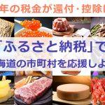 ふるさと納税で北海道の市町村を応援