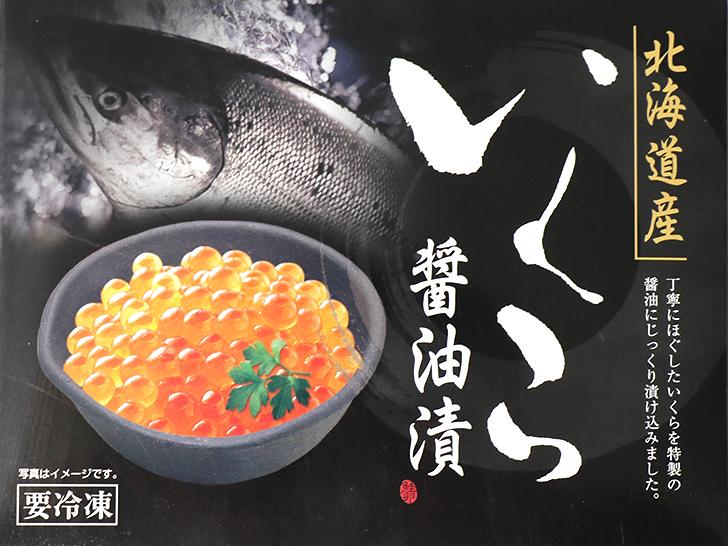 【新冠町】北海道産いくら醤油漬