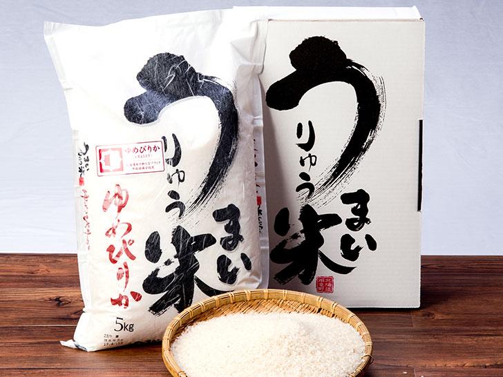 うりゅう米ゆめぴりか(無洗米)5kg2袋