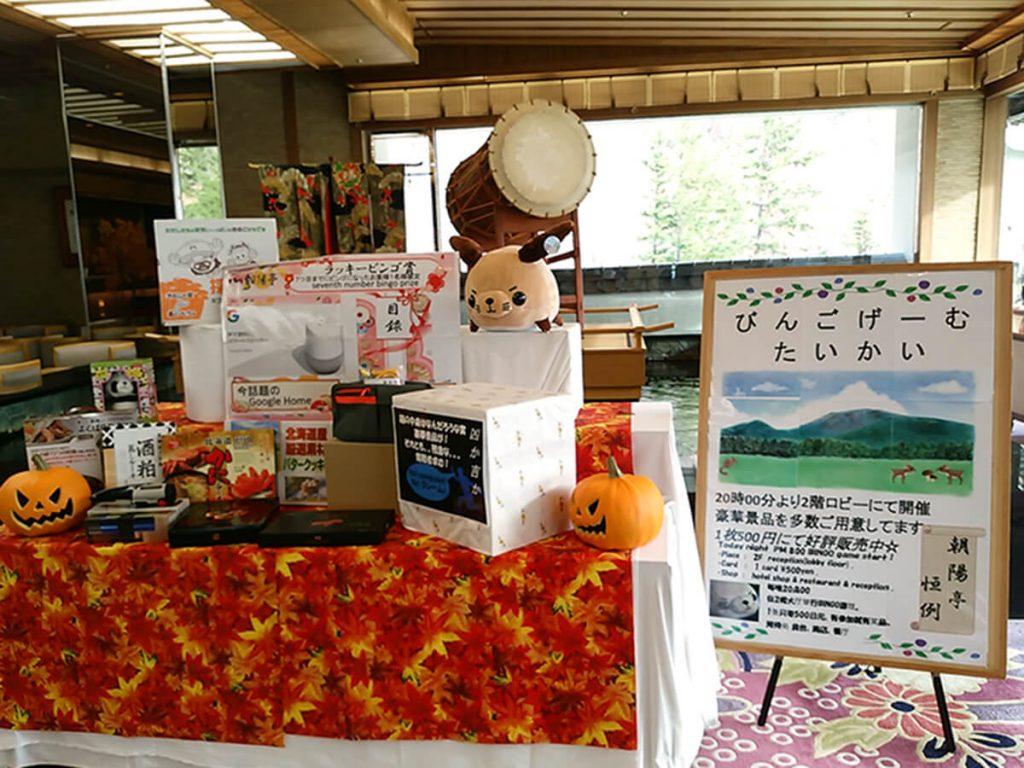 【朝陽亭】ビンゴゲーム大会