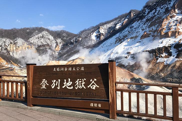 冬の地獄谷
