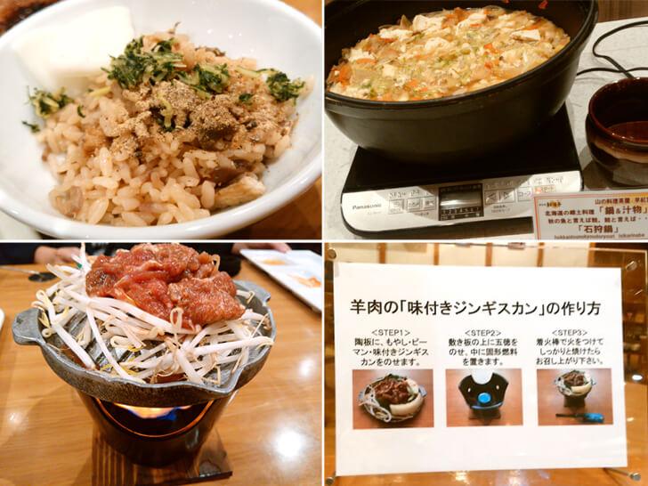【朝陽亭】早紅葉(夕食)/ジンギスカン・炊き込みご飯・石狩鍋