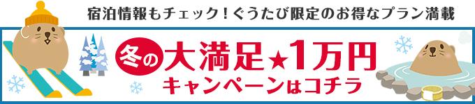 冬の大満足★1万円キャンペーン