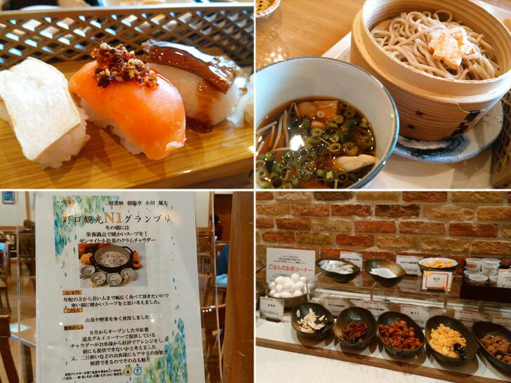 【朝陽亭】早紅葉(朝食)/山乃寿司・キノコ蕎麦