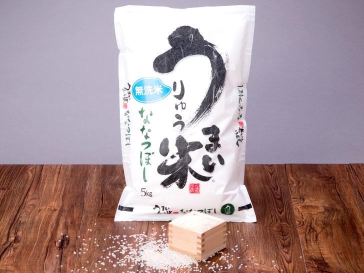 うりゅう米ななつぼし(無洗米)定期便 年6回お届け(5kg)