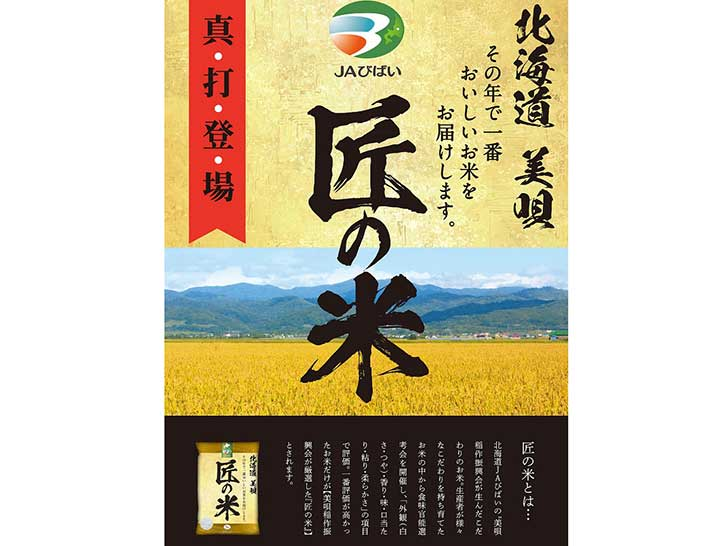 匠の米 美唄