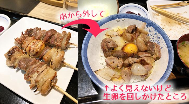 もつ串3本の写真と串を外してご飯に乗せて生卵を回しかけたところ
