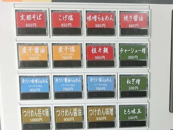 シナトラの券売機